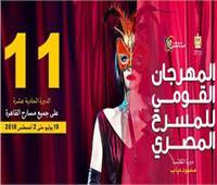 3ورش تدريبية بالمهرجان القومي للمسرح المصري