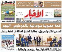 أخبار «الخميس»| قمة مصرية سودانية بالخرطوم.. اليوم
