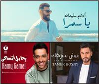 بالأرقام  أدهم سليمان يتفوق على تامر حسني ورامي جمال في «تريند يوتيوب»
