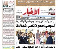 تقرأ في «الأخبار» الأحد.. السيسي: مصر لا تنسى شهداءها