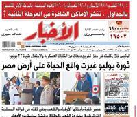 «الأخبار الاثنين»| السيسي: ثورة يوليو غيرت واقع الحياة على أرض مصر