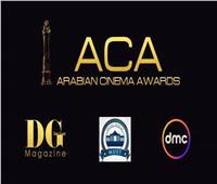 تعرف علي موعد حفل جوائز السينما العربية