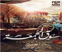 فيلم «سوق الجمعة» يلحق قطار موسم عيد الأضحي السينمائي