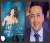تامر حسين «سعيد» بالتعاون الثاني مع إليسا