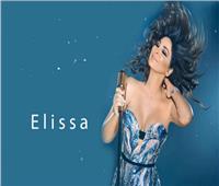 إليسا تطرح ألبومها الجديد «إلى كل اللي بيحبوني»