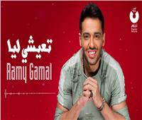 فيديو  رامي جمال يظهر بشكل جديد في كليب «تعيشي ليا»