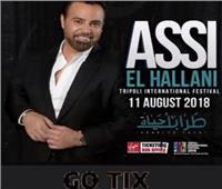 عاصي الحلاني يحيي 5 حفلات غنائية في أغسطس