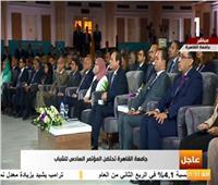 مؤتمر الشباب 2018|«الرئيس» يشهد عرضا حول تاريخ جامعة القاهرة