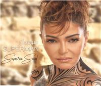 سميرة سعيد تواصل الترويج لألبومها الجديد «سوبرمان»