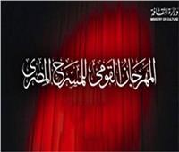 الصيانة.. تؤجل حفل ختام القومي للمسرح بالأوبرا للجمعة