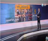 بالفيديو بالأرقام.. تعرف على أبرز احصائيات صحة المصريين