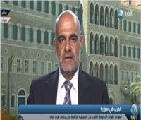 الفيديو.. خبير عسكري: السيادة السورية على منطقة الجنوب تصب فى مصلحة إيران