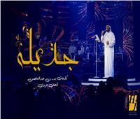 حسين الجسمي يطرح أغنية «جديلة»
