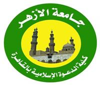 كلية الدعوة الإسلامية تفتح باب التقدم للدراسات العليا