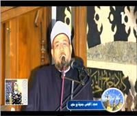 فيديو  وزير الأوقاف يبرز« جوهرالإسلام ورسالته السمحة » بخطبة الجمعة