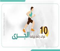 إنفوجراف   10فوائد رائعة لرياضة الجري