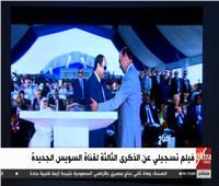 شاهد| فيلم تسجيلي عن الذكرى الثالثة لقناة السويس الجديدة