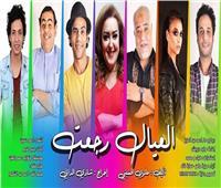الخميس..«نهال عنبر» تقدم عرض «العيال رجعت» في الإسكندرية