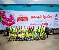 «تحيا مصر» يطلق حملة «بالهنا والشفا» لتوزيع 2000 طن لحوم مجانا