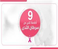 إنفوجراف| 9 أطعمة تقي من سرطان الثدي.. تعرف عليها