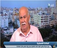 فيديو  «عوكل»: تعطيل المصالحة الفلسطينية يؤدي لتمرير صفقة القرن