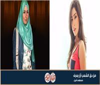 أيتن عامر تساند حلا شيحة بعد عودتها للتمثيل