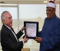 رئيس البرازيل يشيد برؤية الأزهر حول المواطنة كبديل لمصطلح الأقليات