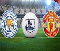 «مانشستر يونايتد» و«ليستر سيتي» يعلنان تشكيلة مواجهة اليوم