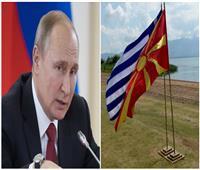 «مقدونيا» كلمة السر في الخلافات الناشبة بين روسيا واليونان