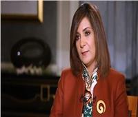 فيديو| وزيرة الهجرة عن طعن المصريين بالخارج: «حوادث فردية»