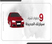 إنفوجراف  9 خطوات لشراء سيارتك الجديدة