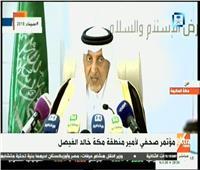 بث مباشر  مؤتمر صحفي لأمير منطقة مكة حول تنظيم موسم الحج