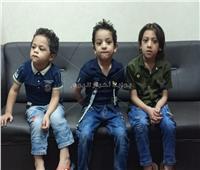 مباحث الجمالية تعيد 3 أطفال بعد خطفهم من المقطم بساعات