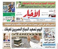 تقرأ في «الأخبار» الأحد: الرئيس يوافق على قانوني تيسيرات سداد الضرائب ومكافحة جرائم المعلومات