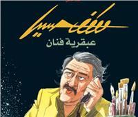 «مصطفى حسين..عبقرية فنان» كتاب جديد لـ «طارق عبد العزيز»