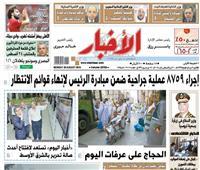 تقرأ في الأخبار «الاثنين».. الحجاج على عرفات اليوم