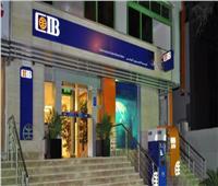 القروض الشخصية من بنك «CIB».. تعرف عليها