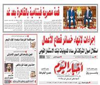عدد أخبار اليوم الأسبوعي| قمة مصرية فيتنامية بالقاهرة بعد غد