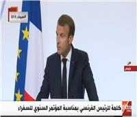بالفيديو  الرئيس الفرنسي: التعاون الدولي ضروري لمواجهة المخاطر الإرهابية