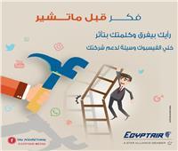 «مصر للطيران» تواجه الشائعات بحملة «فكر قبل ما تشير»