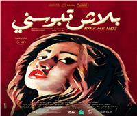 «بلاش تبوسني» ينطلق في المغرب ابتداءً من 5 سبتمبر