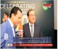 فيديو| وزير البترول: مصر بخير وشبابها واعد