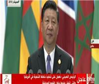 الرئيس الصينى: سنقدم مساهمات جديدة وكبيرة لأفريقيا لمكافحة الفقر