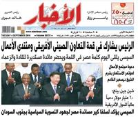 الأخبار «الثلاثاء»| الرئيس يشارك في قمة التعاون الصينى الأفريقى ومنتدى الأعمال
