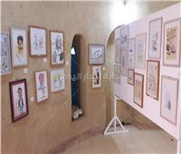 بالصور| عمالقة «الكاريكاتير» في متحف محمد عبله بالفيوم