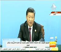بث مباشر| الرئيس الصيني يلقي البيان الختامي لمنتدى التعاون الصيني الإفريقي