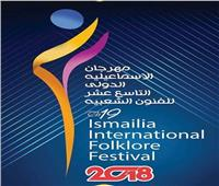 «قصور الثقافة» تفتتح الدورة 19 لمهرجان الإسماعيلية.. الجمعة