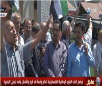 بالفيديو  الوطنية الإسلامية: الشعب الفلسطيني سيواصل كفاحه الوطني رغمًا عن القرارات الأمريكية