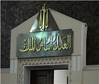 اليوم..جنايات القاهرة تحاكم ضابطا في مطار القاهرة بتهمة الرشوة