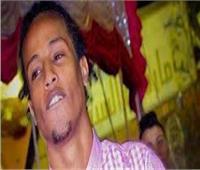 الحكم على معاون مباحث وأمين شرطة بقسم المقطم ضربا عفروتو حتى الموت